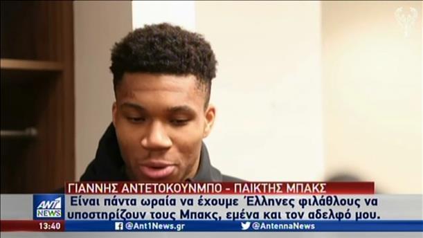 Νίκη υπό το βλέμμα δεκάδων Ελλήνων για τον Αντετοκούνμπο