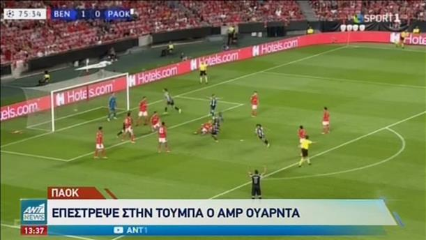 Ποδόσφαιρο: Μεταγραφές στην Ελλάδα – Γκολ στην Ευρώπη