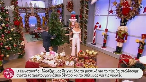 Συμβουλές για τους χριστουγεννιάτικους στολισμούς – Το Πρωινό – 02/12/2019