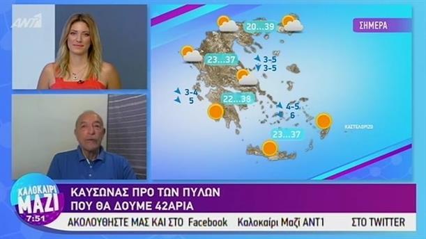 Καιρός - ΚΑΛΟΚΑΙΡΙ ΜΑΖΙ - 02/08/2019