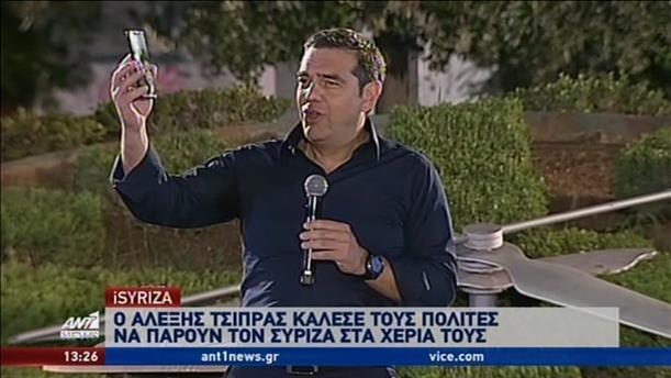 Κάλεσμα Τσίπρα: Πάρτε τον ΣΥΡΙΖΑ στα χέρια σας