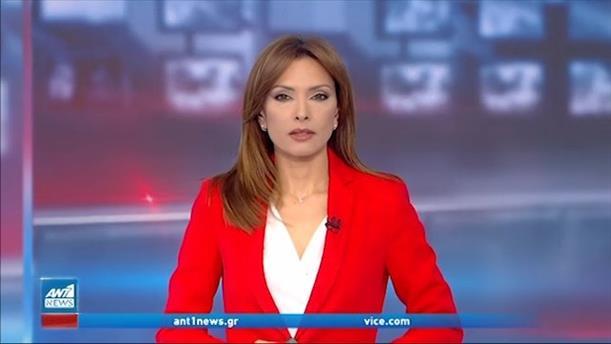 ANT1 NEWS 19-05-2021 ΣΤΙΣ 13:00