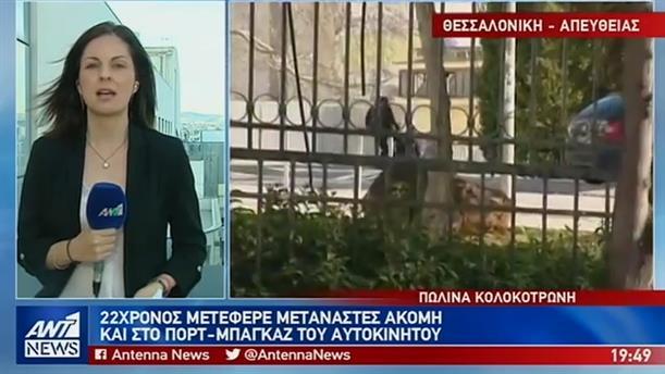 Καταδίωξη διακινητών μεταναστών σε Θεσσαλονίκη και Κομοτηνή