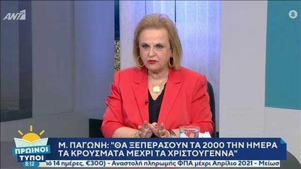 Μ. Παγώνη – ΠΡΩΙΝΟΙ ΤΥΠΟΙ - 17/10/2020