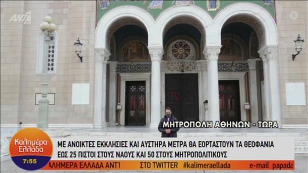 Θεοφάνια: Λιγοστοί πιστοί στην Μητρόπολη Αθηνών