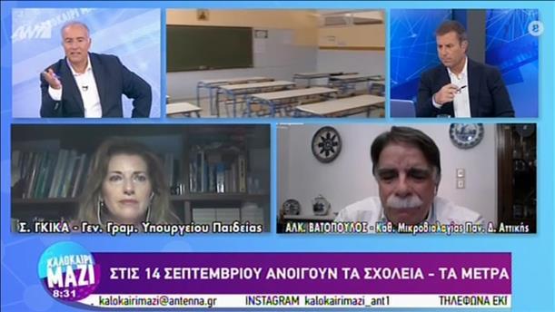 """Γκίκα - Βατόπουλος στην εκπομπή """"Καλοκαίρι Μαζί"""""""
