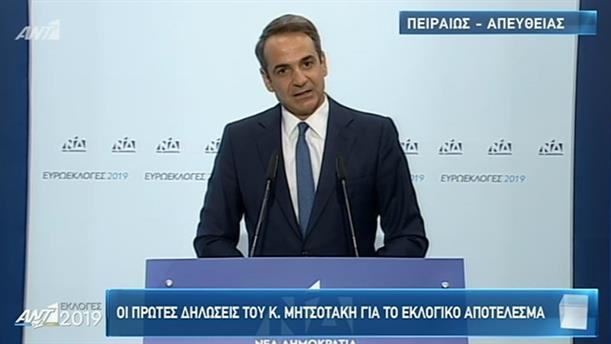 ΕΚΛΟΓΕΣ 2019 - ΚΥΡΙΑΚΟΣ ΜΗΤΣΟΤΑΚΗΣ
