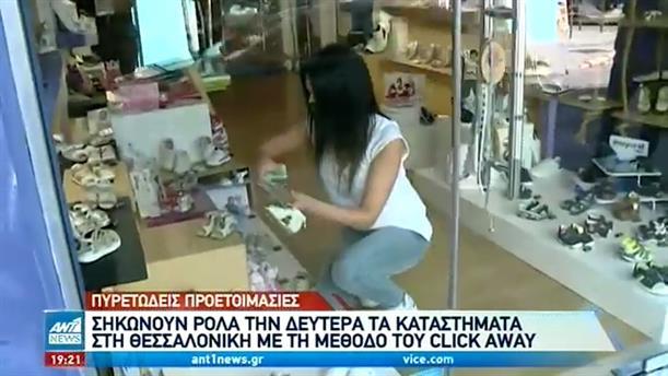 Lockdown: «Αντάρτικο» ετοιμάζουν οι έμποροι στην Κοζάνη