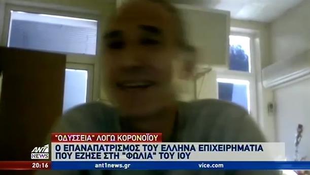 """Ο Έλληνας που επέστρεψε από τη Γουχάν μιλά στον ΑΝΤ1 για την """"Οδύσσειά"""" του"""