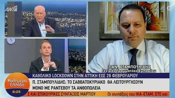 Παν. Σταμπουλίδης -  Γεν. Γραμματέας Εμπορίου – ΚΑΛΗΜΕΡΑ ΕΛΛΑΔΑ – 10/02/2021