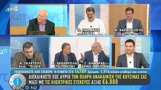 Πρωινό ΑΝΤ1 – Εκπομπή - 07/05/2015