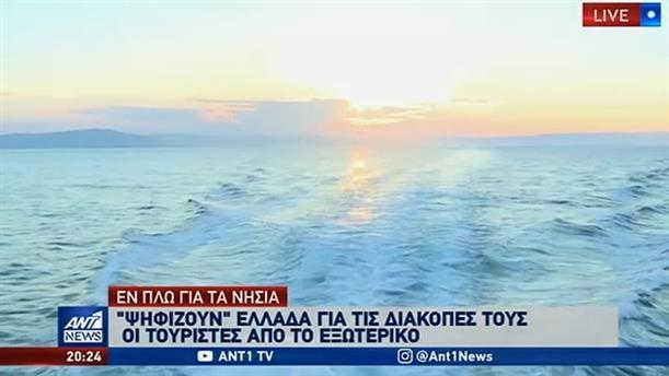 Η κάμερα τον ΑΝΤ1, ταξιδεύει στην Ίο