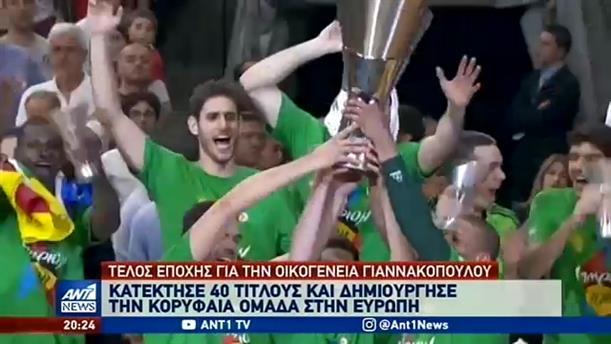 Γιαννακόπουλος: Ο Παναθηναϊκός είναι προς πώληση