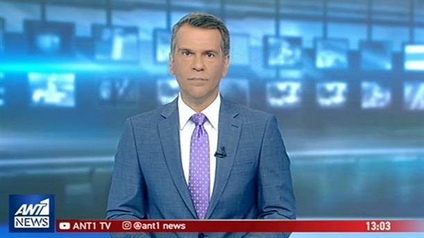 ANT1 NEWS 22-09-2018 ΣΤΙΣ 13:00
