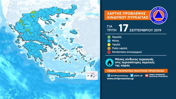 Χάρτης Πρόβλεψης Κινδύνου Πυρκαγιάς για 17.09.19