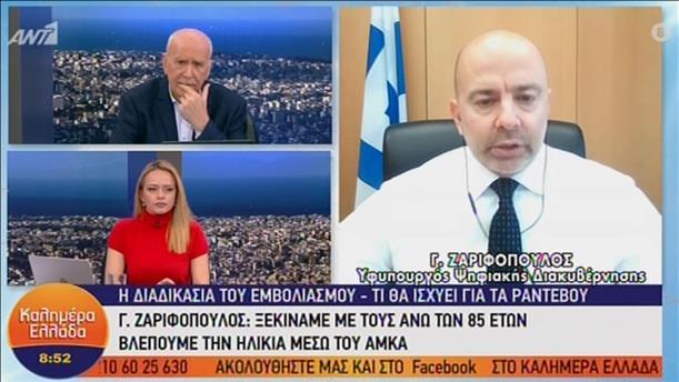 """Ο Γρηγόρης Ζαριφόπουλος στην εκπομπή """"Καλημέρα Ελάδα"""""""