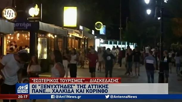 «Μεταναστεύουν» για να διασκεδάσουν οι Αθηναίοι