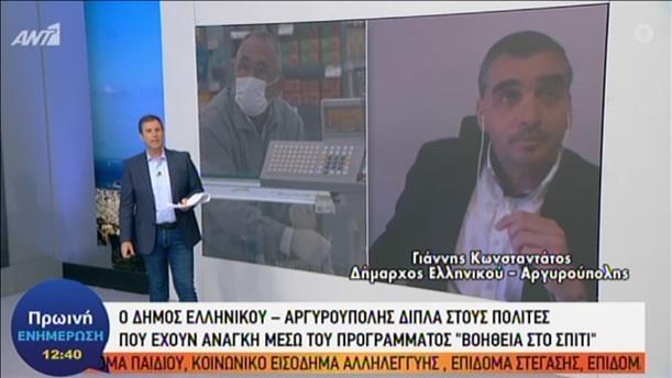 Ο δήμαρχος Ελληνικού στον ΑΝΤ1