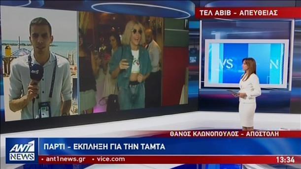 Eurovision 2019: Η Μαντόνα και το πάρτι για την πρόκριση της Τάμτα