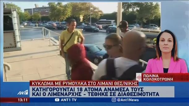 Σε διαθεσιμότητα ο Κεντρικός Λιμενάρχης Θεσσαλονίκης