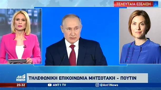 Επικοινωνία Μητσοτάκη – Πούτιν για τις προκλήσεις του Ερντογάν