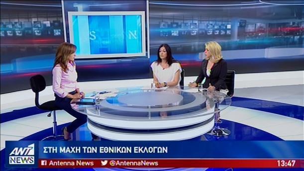 Καραγιάννη – Λουκέρη στον ΑΝΤ1 για τις εκλογές