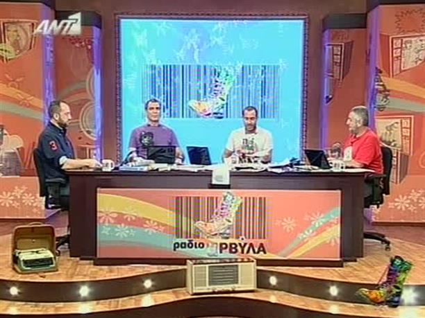 Ράδιο Αρβύλα 30-11-2009