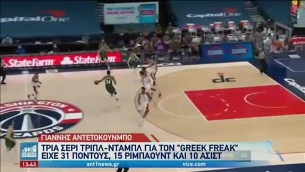 «Σαρώνει» ο Αντετοκούνμπο στο NBA