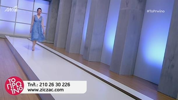 ΜΟΔΑ – ΤΟ ΠΡΩΙΝΟ – 22/04/2019