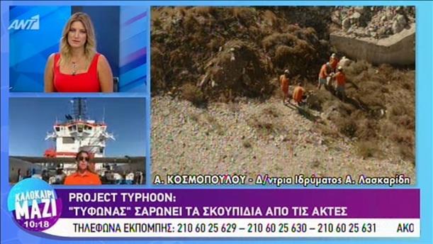 Project Typhoon: Σαρώνει τα σκουπίδια από τις ακτές