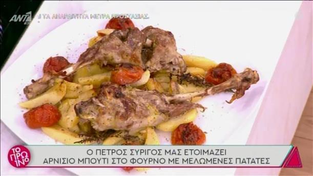 Αρνίσιο μπούτι στο φούρνο με πατάτες - Το Πρωινό – 18/05/2021