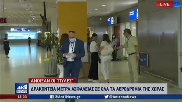 Διακόσιες πτήσεις αναμένονται την Τετάρτη στην Ελλάδα