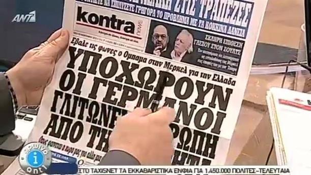 Εφημερίδες (10/02/2015)