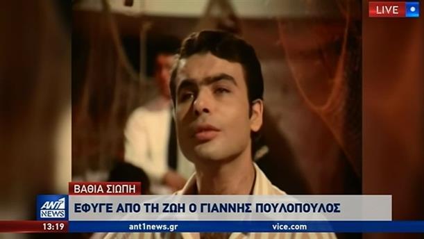 «Σίγησε» ο Γιάννης Πουλόπουλος