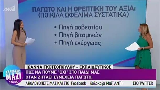 Συμβουλές για τα παιδιά: πως λέμε όχι στο παγωτό - ΚΑΛΟΚΑΙΡΙ ΜΑΖΙ - 05/08/2019