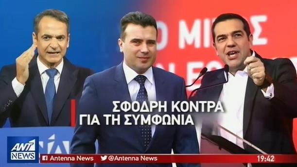 Σφοδρή διαμάχη Τσίπρα – Μητσοτάκη για το Σκοπιανό