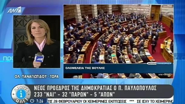 Ο Π. Παυλόπουλος είναι ο  νέος Πρόεδρος της Δημοκρατίας – 19/2/2015