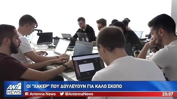 """Εθνική Ομάδας Κυβερνοασφάλειας: Οι """"χάκερς"""" που δουλεύουν για καλό σκοπό"""