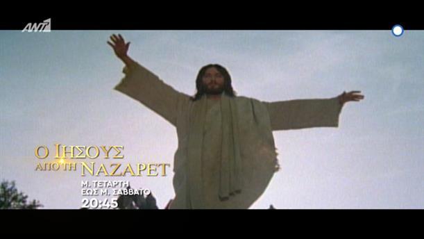 Ο Ιησούς από τη Ναζαρέτ και η Βίβλος στον ΑΝΤ1