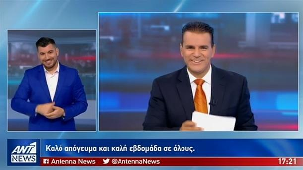 ANT1 NEWS 18-08-2019 ΣΤΗ ΝΟΗΜΑΤΙΚΗ