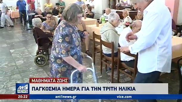 Παγκόσμια Ημέρα για την Τρίτη Ηλικία: τι λένε συνταξιούχοι στον ΑΝΤ1
