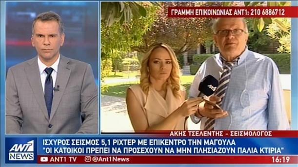 Ο Άκης Τσελέντης στον ΑΝΤ1 για τον σεισμό