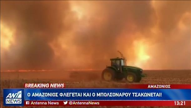 """""""Αμαζόνιος SOS"""": Ο """"πνεύμονας της Γης"""" έχει παραδοθεί στις φλόγες"""