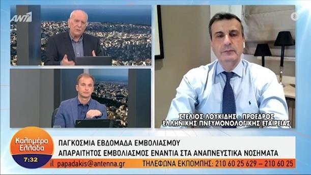 Σ. Λουκίδης - Πρόεδρος Ελληνικής Πνευμονολογικής Εταιρείας– ΚΑΛΗΜΕΡΑ ΕΛΛΑΔΑ - 27/04/2021