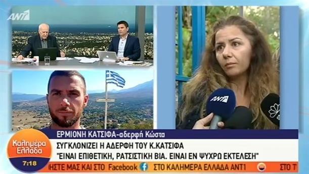 Ερμιόνη Κατσίφα – ΚΑΛΗΜΕΡΑ ΕΛΛΑΔΑ – 01/11/2018