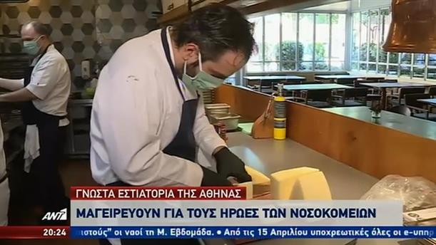 Γνωστά εστιατόρια της Αθήνας μαγειρεύουν για γιατρούς και νοσηλευτές