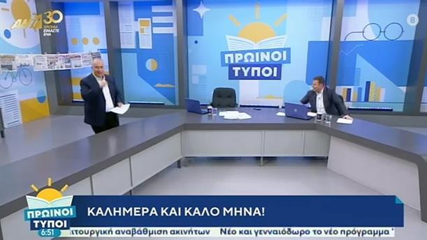 ΠΡΩΙΝΟΙ ΤΥΠΟΙ - 01/02/2020