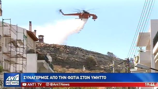 Δεκάδες πυρκαγιές την Τετάρτη σε όλη την Ελλάδα