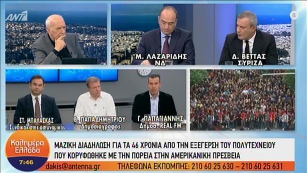 """Λαζαρίδης - Βέττας στην εκπομπή """"Καλημέρα Ελλάδα"""""""