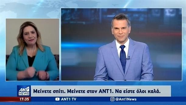 ANT1 NEWS 29-03-2020 ΣΤΗ ΝΟΗΜΑΤΙΚΗ